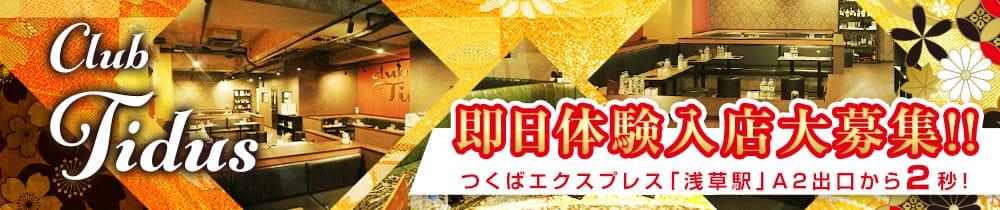【浅草】club Tidus(ティーダ) 上野キャバクラ TOP画像