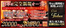 【浅草】club Tidus(ティーダ)【公式求人・体入情報】 バナー