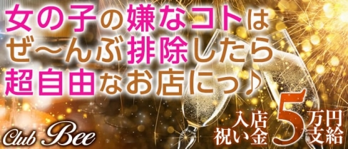 club Bee(ビー)【公式求人情報】(恵比寿キャバクラ)の求人・バイト・体験入店情報