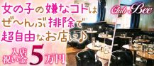 【目黒駅】club Bee(ビー)【公式求人情報】 バナー