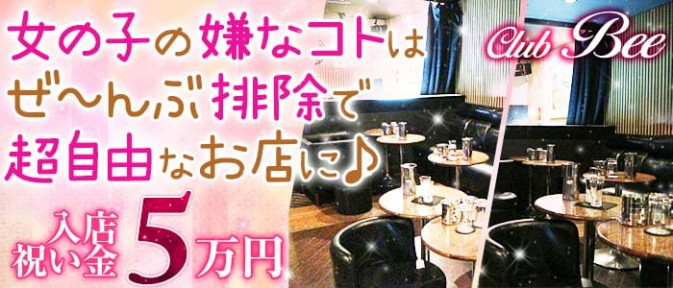 【目黒駅】club Bee(ビー)【公式求人情報】