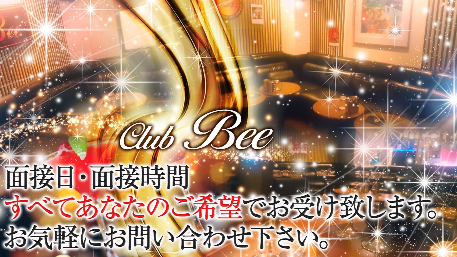 【目黒駅】club Bee(ビー) 恵比寿キャバクラ TOP画像