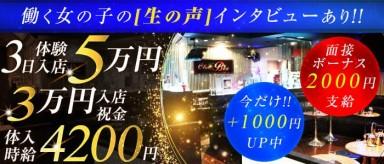 【目黒駅】club Bee(ビー)【公式求人情報】(恵比寿キャバクラ)の求人・バイト・体験入店情報