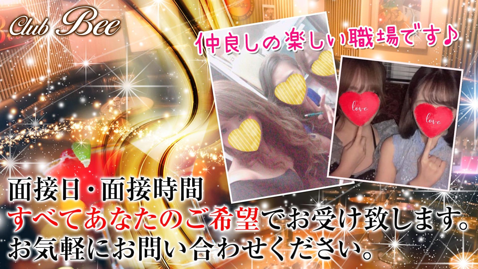 【目黒駅】club Bee(ビー) 目黒キャバクラ TOP画像