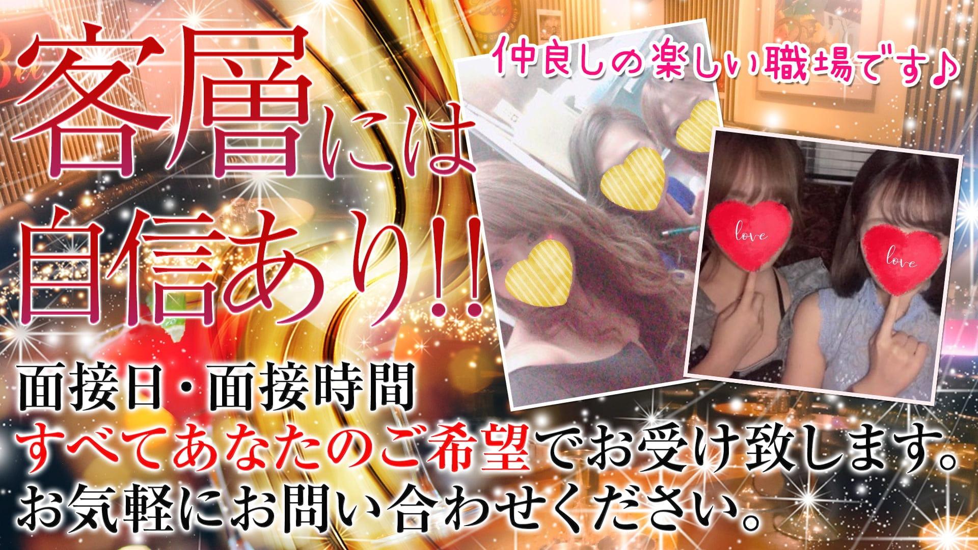 【目黒駅】club Bee(ビー)【公式求人・体入情報】 恵比寿キャバクラ TOP画像