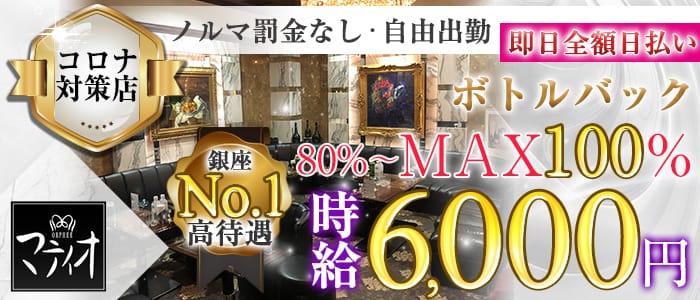 クラブ オルフェマティオ【公式求人・体入情報】 銀座クラブ バナー