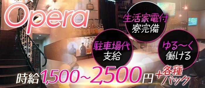 OPERA(オペラ)【公式求人・体入情報】 佐世保スナック バナー