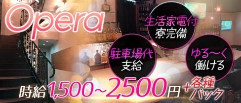 OPERA(オペラ)【公式求人情報】(佐世保スナック)の求人・バイト・体験入店情報