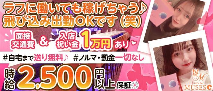 Girl's Bar MUSES(ミューゼス)【公式求人・体入情報】 町田ガールズバー バナー