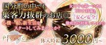 NEW CLUB Pierce (ピアス)【公式求人・体入情報】 バナー