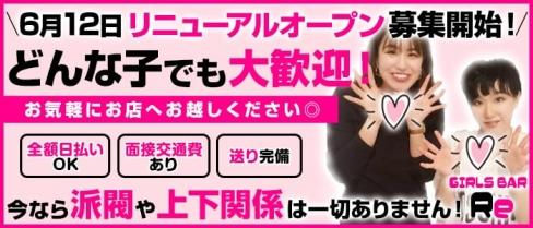 Re(アールイー)【公式求人情報】(松本ガールズバー)の求人・バイト・体験入店情報