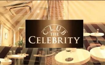 CLUB The Celebrity~クラブ セレブリティ~