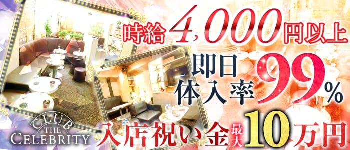 CLUB The Celebrity(クラブ セレブリティ) 渋谷キャバクラ バナー