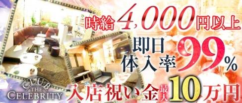 CLUB The Celebrity(クラブ セレブリティ)【公式求人情報】(渋谷キャバクラ)の求人・バイト・体験入店情報