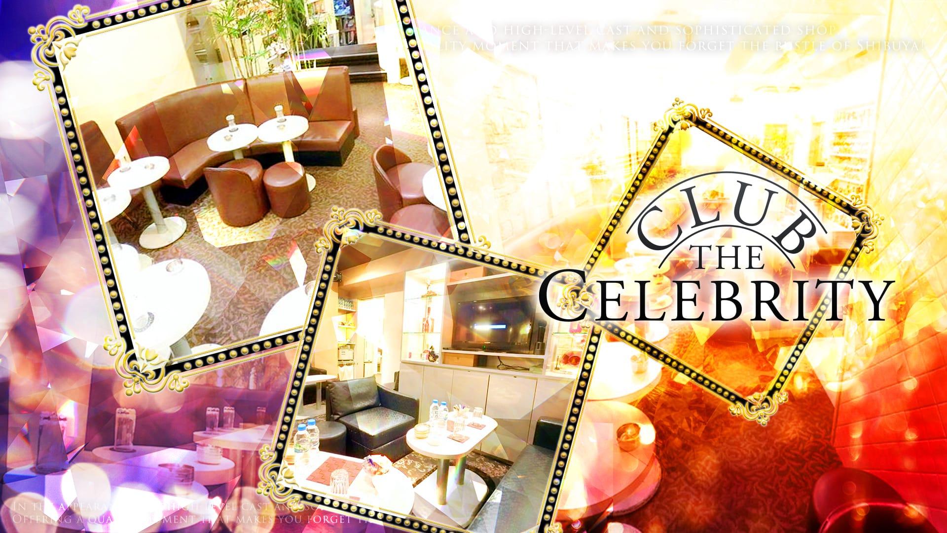 CLUB The Celebrity(クラブ セレブリティ) 渋谷キャバクラ TOP画像