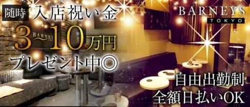 NEW CLUB BARNEYS TOKYO(ニュークラブ バーニーズトーキョー)【公式求人情報】