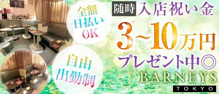 NEW CLUB BARNEYS TOKYO(ニュークラブ バーニーズトーキョー) 渋谷キャバクラ バナー