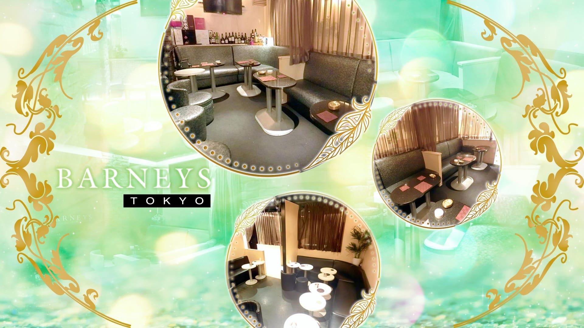 NEW CLUB BARNEYS TOKYO(ニュークラブ バーニーズトーキョー) 渋谷キャバクラ TOP画像