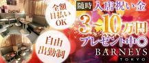 NEW CLUB BARNEYS TOKYO(ニュークラブ バーニーズトーキョー)【公式求人情報】 バナー