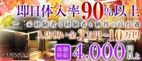 NEW CLUB BARNEYS TOKYO(ニュークラブ バーニーズトーキョー) 渋谷キャバクラ 即日体入募集バナー