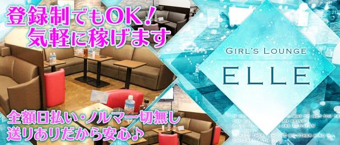 Girls Lounge ELLE~ガールズラウンジ エル~ バナー