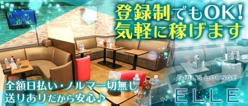 Girls Lounge ELLE~ガールズラウンジ エル~【公式求人情報】(池袋キャバクラ)の求人・バイト・体験入店情報