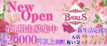 BARLS(バルス)【公式求人情報】 バナー