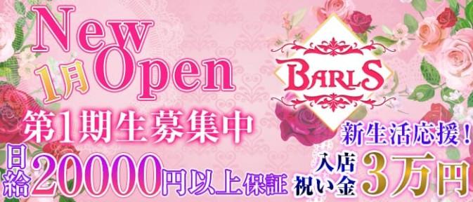 BARLS(バルス)【公式求人情報】