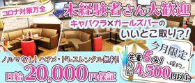 Girls Lounge Dieu(デュー)【公式求人・体入情報】 池袋キャバクラ 未経験募集バナー