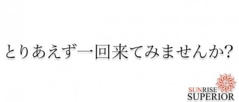 Sunrise SUPERIOR(スペリオール)【公式求人情報】
