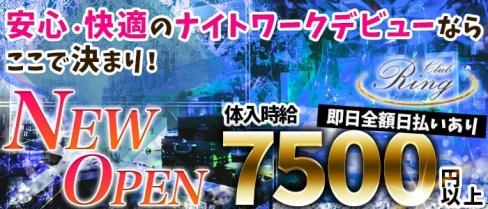 Club Ring(リング)【公式求人情報】(松戸キャバクラ)の求人・バイト・体験入店情報