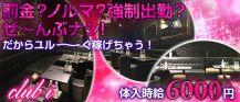 club i(クラブ アイ)【公式求人情報】 バナー