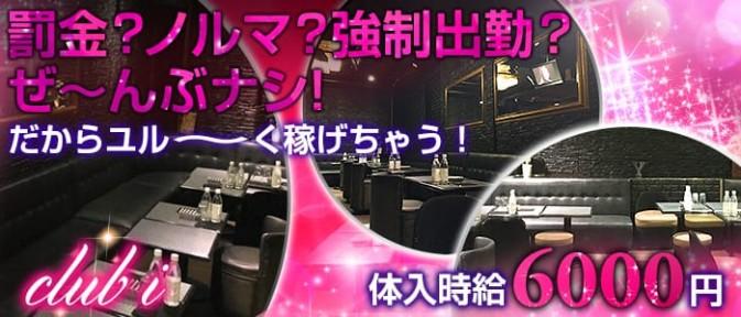 club i(クラブ アイ)【公式求人情報】