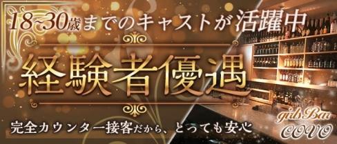 COVO - コボ【公式求人情報】(三宮ガールズバー)の求人・バイト・体験入店情報