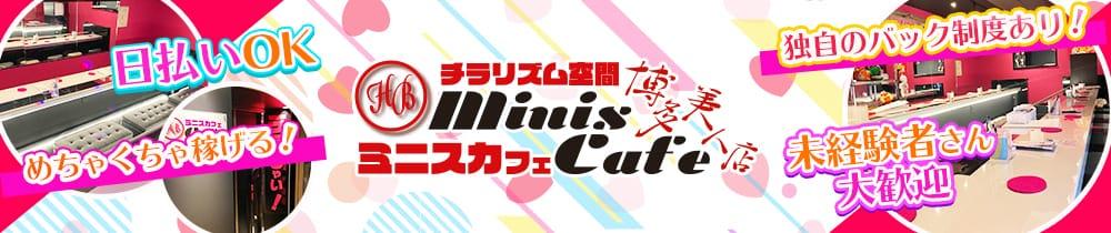 minis cafe 博多美人店(ミニスカフェ) 中洲ガールズバー TOP画像