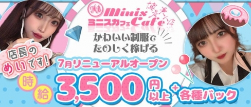 miniscafe hakata(ミニスカフェ)【公式求人・体入情報】(中洲ガールズバー)の求人・体験入店情報