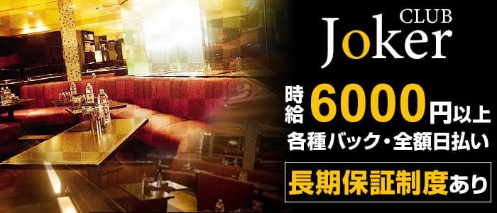 JOKER(ジョーカー)【公式求人・体入情報】 吉祥寺キャバクラ バナー