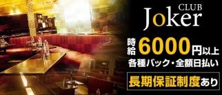 JOKER(ジョーカー)【公式求人情報】