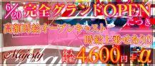 マジェスティ【公式求人情報】 バナー