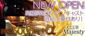 マジェスティ【公式求人情報】