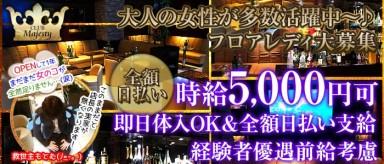 マジェスティ【公式求人情報】(川崎キャバクラ)の求人・バイト・体験入店情報
