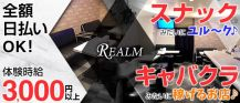 REALM(レルム)【公式求人情報】 バナー