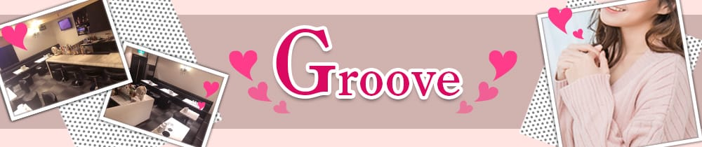groove(グルーヴ) 関内スナック TOP画像