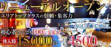 CLUB AQUA☆LABEL(アクアスターレーベル)【公式求人情報】 バナー