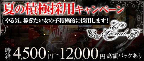 Eternal(エターナル)【公式求人情報】(川崎キャバクラ)の求人・バイト・体験入店情報