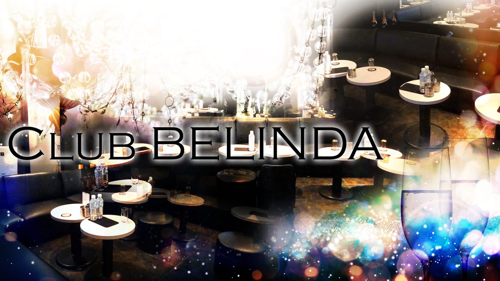 CLUB BELINDA(クラブベリンダ) 松戸キャバクラ TOP画像