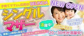 CLUB BELINDA(クラブベリンダ) 松戸キャバクラ 即日体入募集バナー