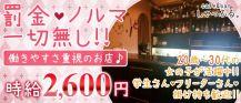 cafe&bar しゃっふる。【公式求人情報】 バナー