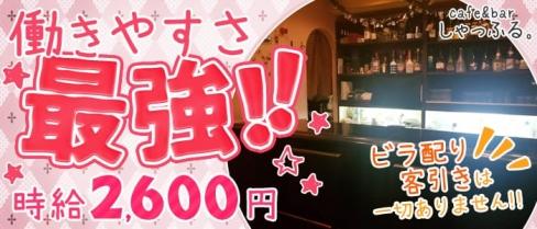 cafe&bar しゃっふる。【公式求人情報】(中野ガールズバー)の求人・バイト・体験入店情報