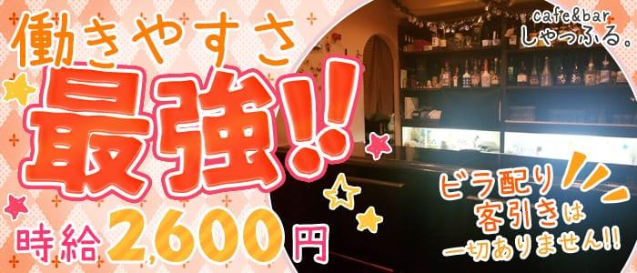cafe&bar しゃっふる。 中野ガールズバー バナー